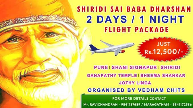 shiridi sai baba dharshan tour package from chennai atzone